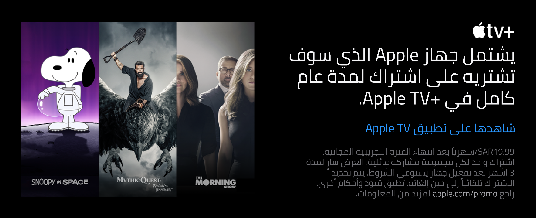 MEAR-Apple TV+_DMTile_iPhone_1230x500-01